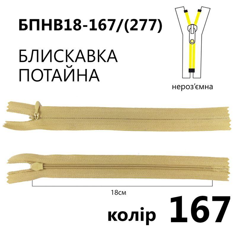 Молния потайная, неразъемная, витая, T3, 18 см, нейлон, 167 (277) - бежевый