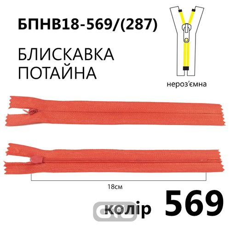 Молния потайная, неразъемная, витая, T3, 18 см, нейлон, 569 (287) - киноварь