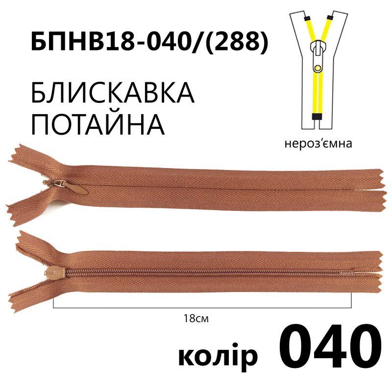 Молния потайная, неразъемная, витая, T3, 18 см, нейлон, 040 (288) - красно-коричневый