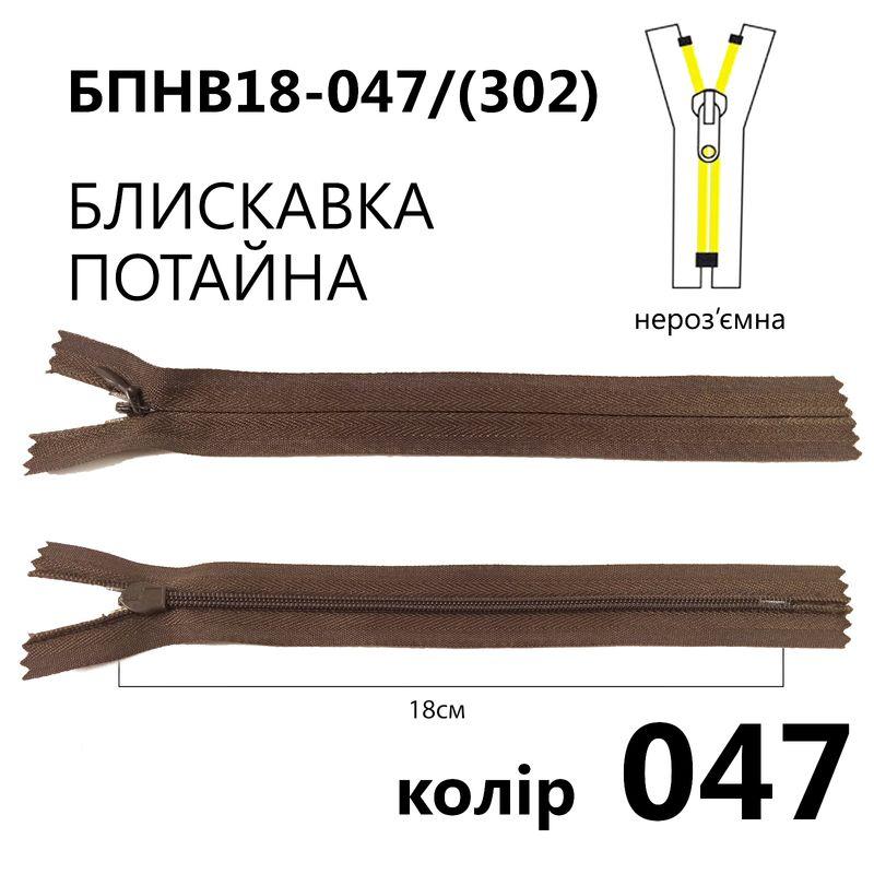 Блискавка потайна, нероз'ємна, вита, T3, 18 см, нейлон, 047(302) - тем. коричневий