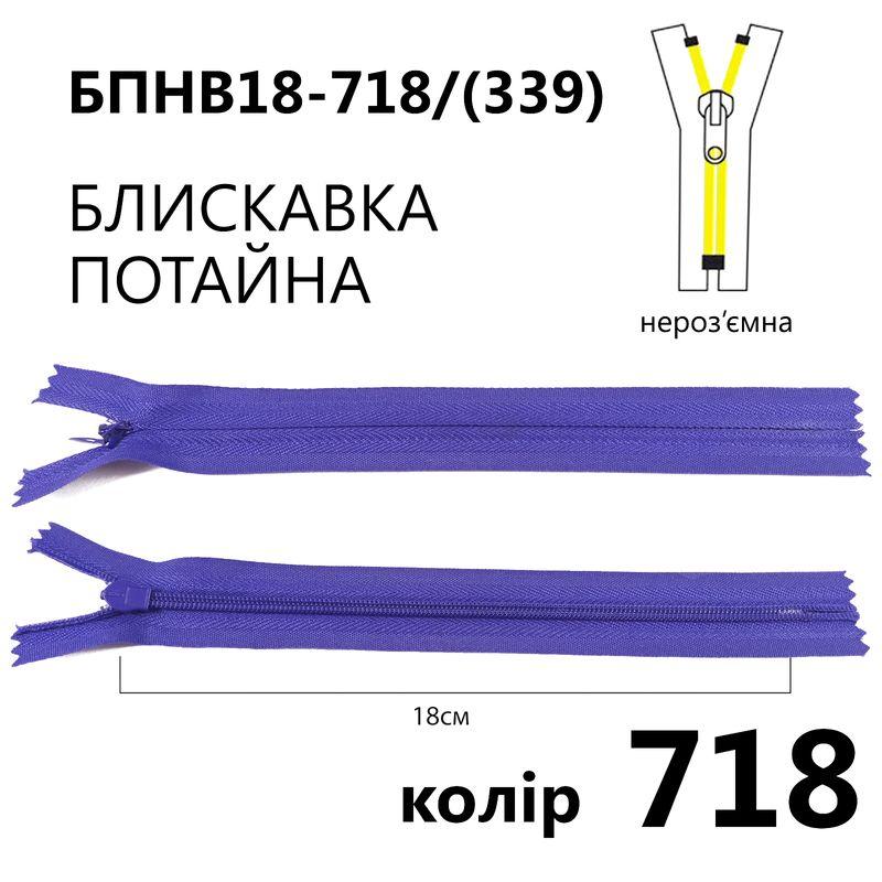 Молния потайная, неразъемная, витая, T3, 18 см, нейлон, 718 (339) - сиреневый
