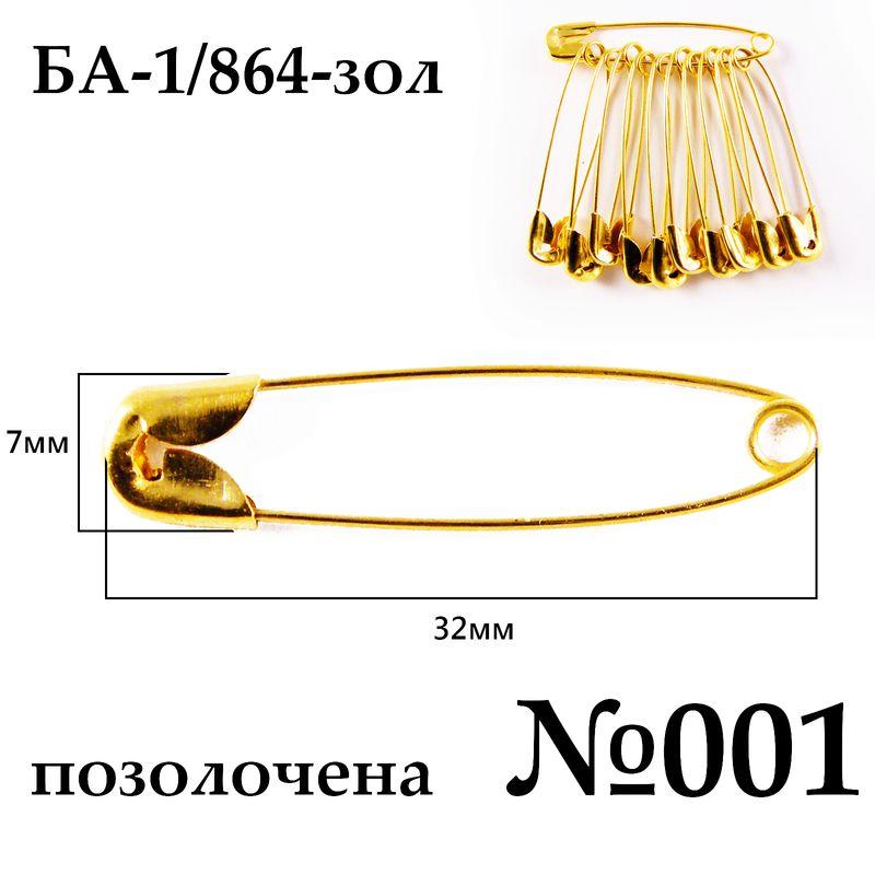 Булавки английские №001 (32мм), позолоченная (864 шт. пак.), 10шт