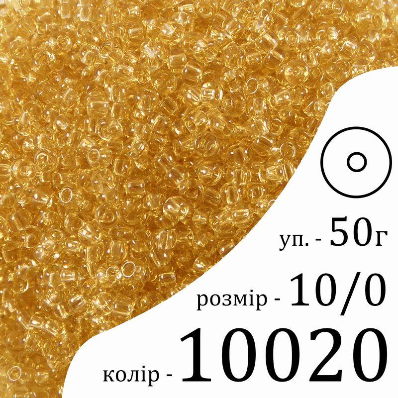 Бисер 10/0, Preciosa, 10020 (NT) - светло бежевый, 50гр, отверстие-круг