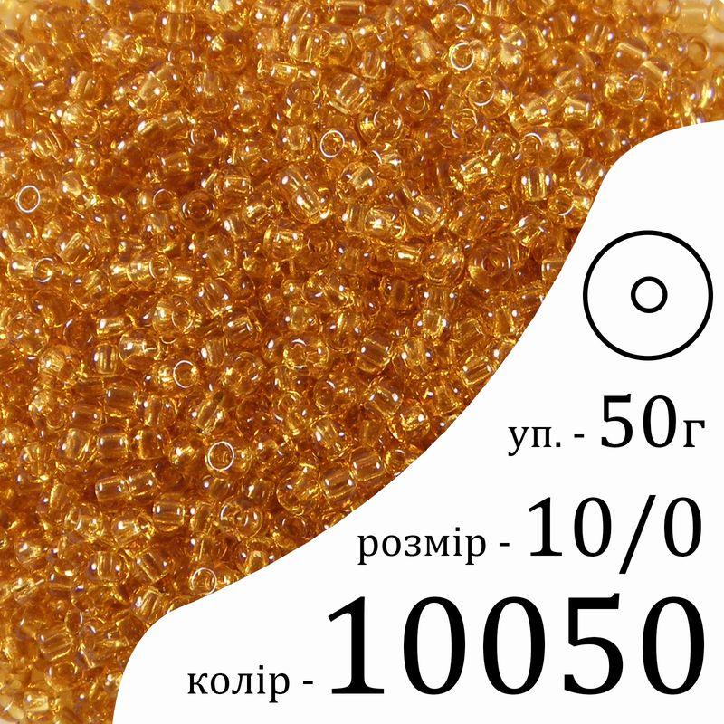 Бисер 10/0, Preciosa, 10050 (NT) - бежевый, 50гр, отверстие-круг