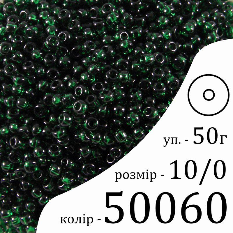 Бисер 10/0, Preciosa, 50060 (NT) - темно зеленый, 50гр, отверстие-круг
