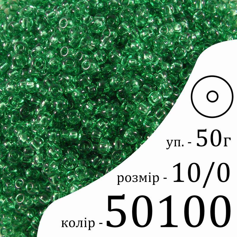 Бисер 10/0, Preciosa, 50100 (NT) - светло зеленый, 50гр, отверстие-круг