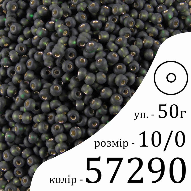 Бисер 10/0, Preciosa, 57290 (TSLM) - зеленый, 50гр, отверстие-круг
