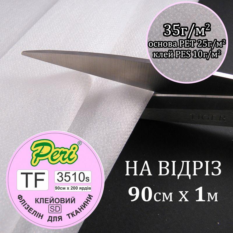 Флизелин клеевой, 35г(25+10), 90 см х 100 см, белый, S-мягкий, ПЕT 100%, вес 33, 8 г, на отрез