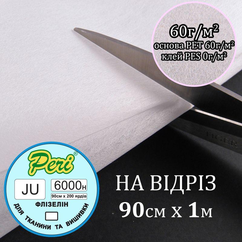 Флизелин не клеевой для вышивки 60г (60 + 0), 90смх100см, белый, Н-жесткость, ПЕT 100%, вага54, 4г, на отрез (183)