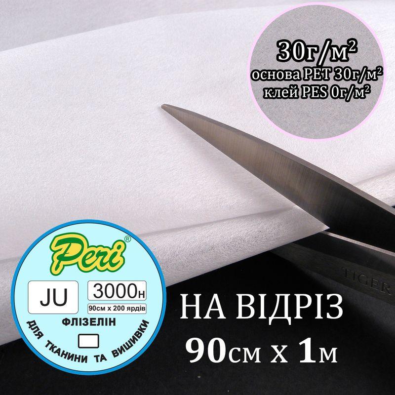 Флизелин не клеевой для вышивки, 30г(30+0), 90 см х 100 см, белый, Н-жесткость, ПЕT 100%, вага 27, 3 г, на отрез
