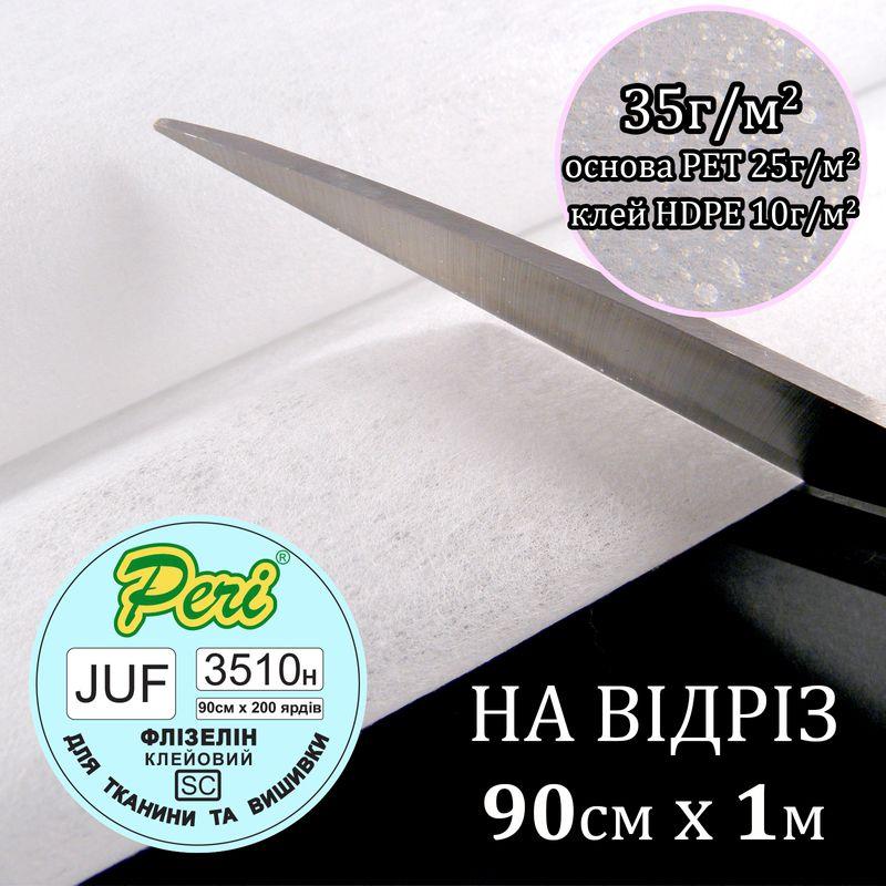 Флизелин клеевой для вышивки, 35г(25+10), 90 см х 100 см, белый, Н-жесткость, ПЕT 100%, вага 31, 8 г, на отрез