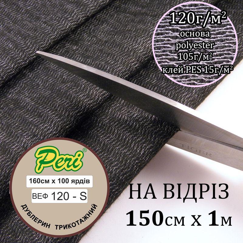 Дублерин ВЕФ 120г(105+15), 150смх100см, чорний, S-м'який, ПП 100%, 218, 9г, на відріз