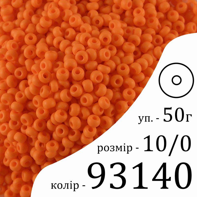 Бисер 10/0, Preciosa, 93140 (OM) - оранжевый, 50гр, отверстие-круг