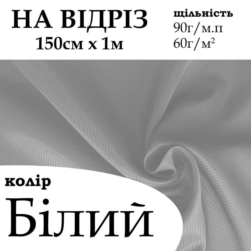 Тканина підкладкова діагональ 210Т, 100% поліестер, 90 г/м, (60 г/м2), 150 см х 1 м, колір білий (121), на відріз