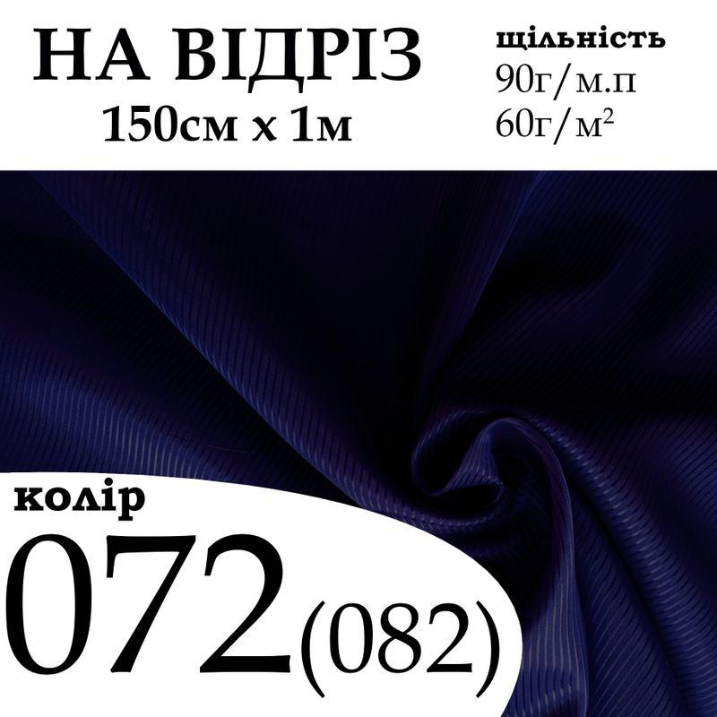 Тканина підкладкова діагональ 210Т, 100% поліестер, 90 г/м, (60 г/м2), 150 см х 1 м, колір 072 (082), на відріз