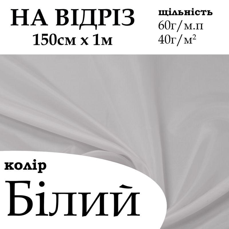 Ткань подкладочная 170Т, 100% полиэстер, 60 г/м, (40 г/м2), 150 см х 1 м, цвет 001(031), на отрез