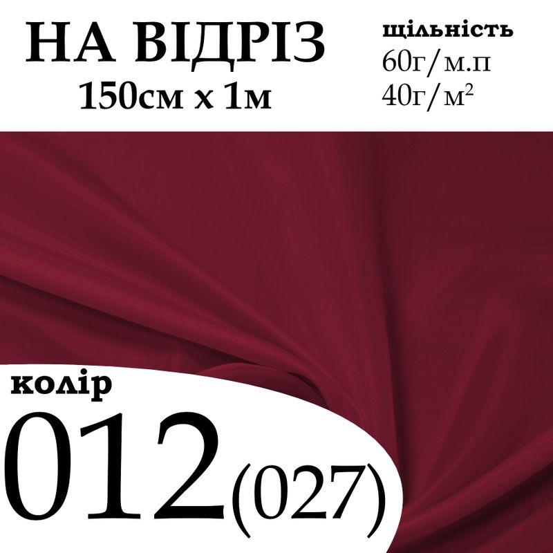 Ткань подкладочная 170Т, 100% полиэстер, 60 г/м, (40 г/м2), 150 см х 1 м, цвет 012(027), на отрез