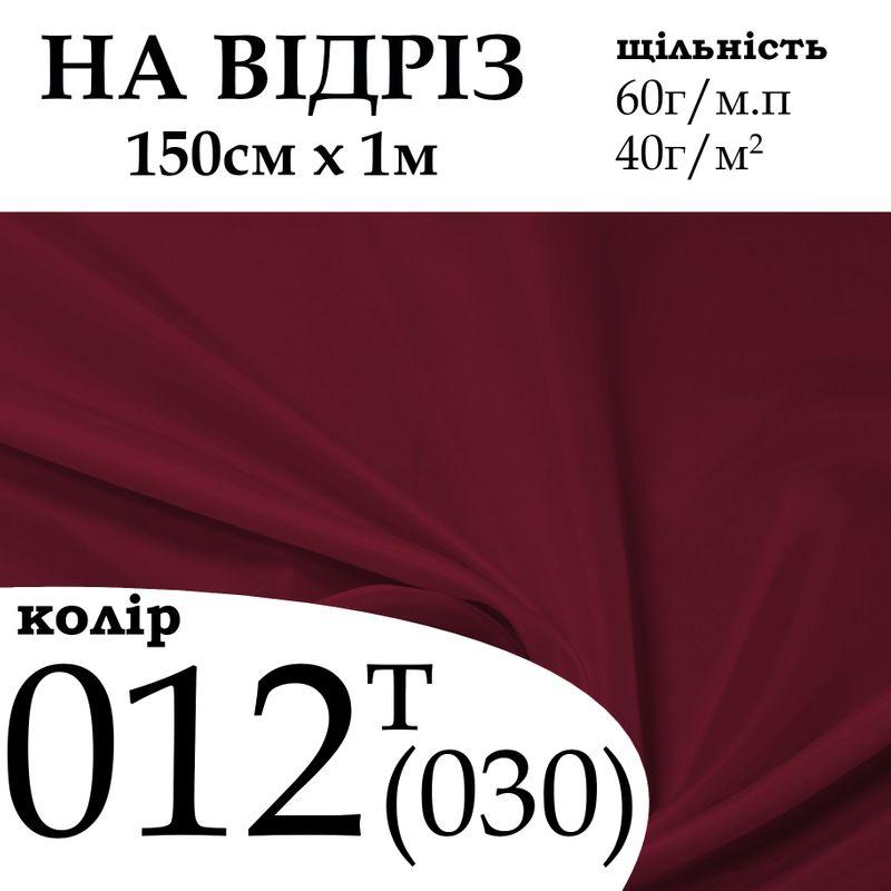 Ткань подкладочная 170Т, 100% полиэстер, 60 г/м, (40 г/м2), 150 см х 1 м, цвет 012т(030), на отрез