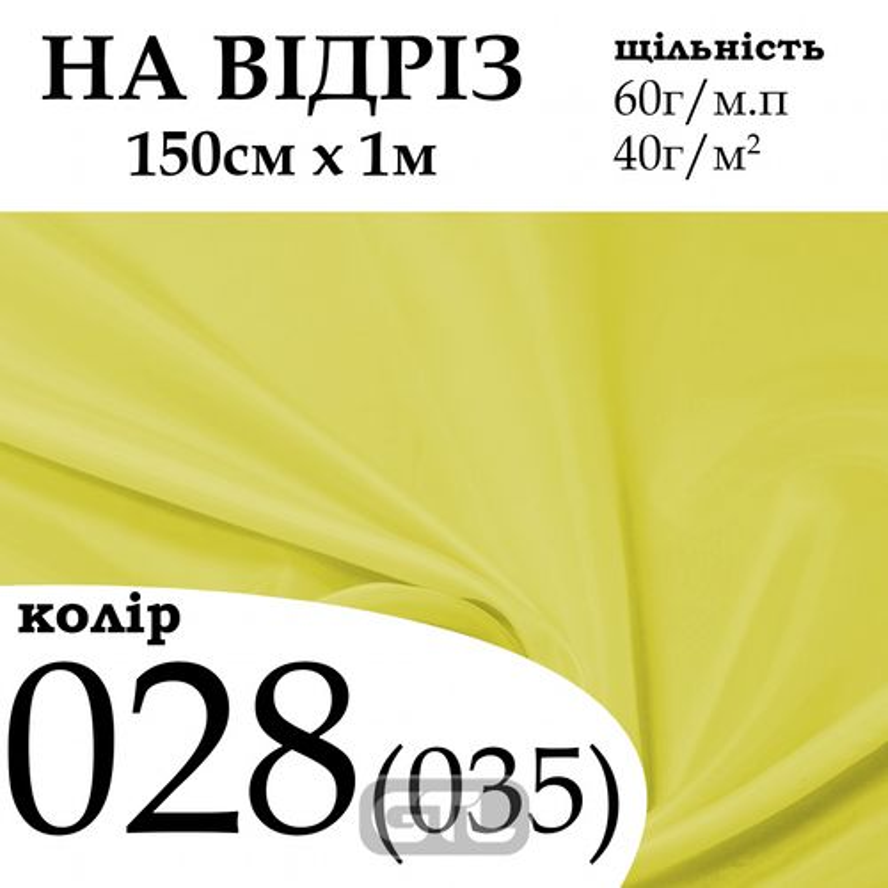 Ткань подкладочная 170Т, 100% полиэстер, 60 г/м, (40 г/м2), 150 см х 1 м, цвет 028, на отрез