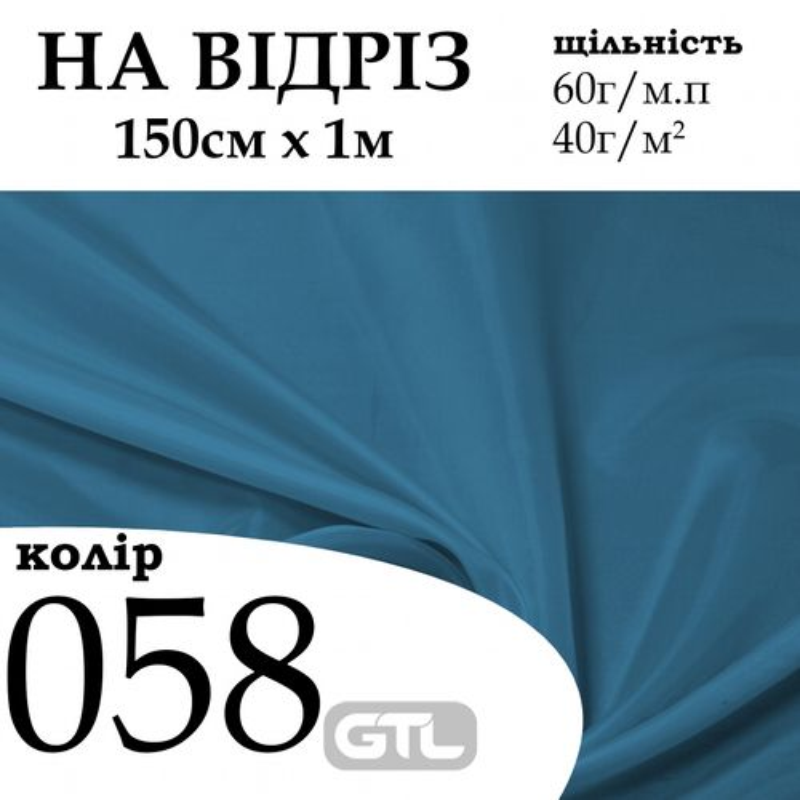 Ткань подкладочная 170Т, 100% полиэстер, 60 г/м, (40 г/м2), 150 см х 1 м, цвет 058, на отрез