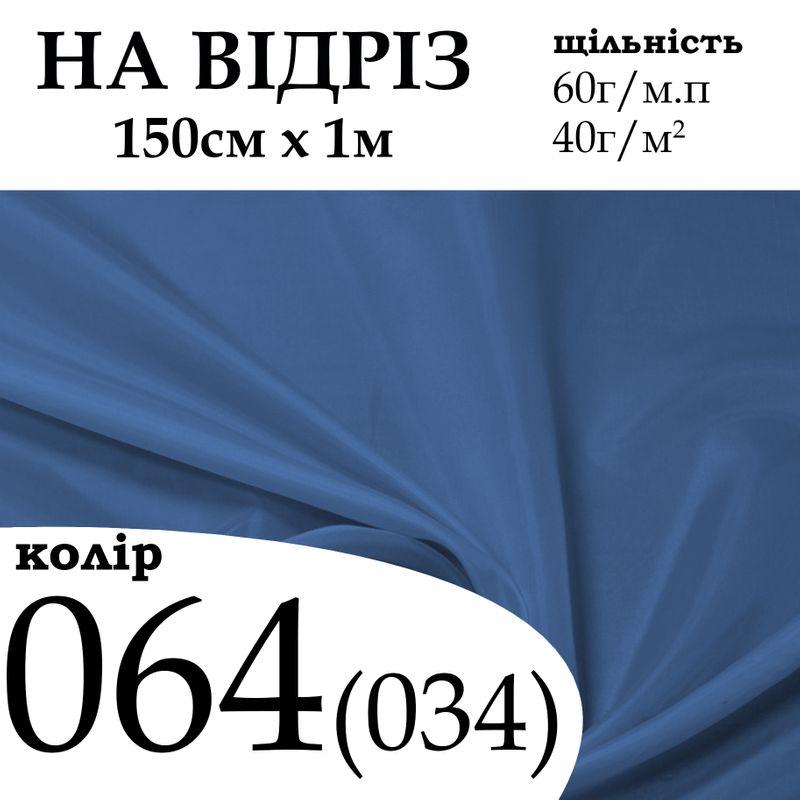 Ткань подкладочная 170Т, 100% полиэстер, 60 г/м, (40 г/м2), 150 см х 1 м, цвет 064(034), на отрез