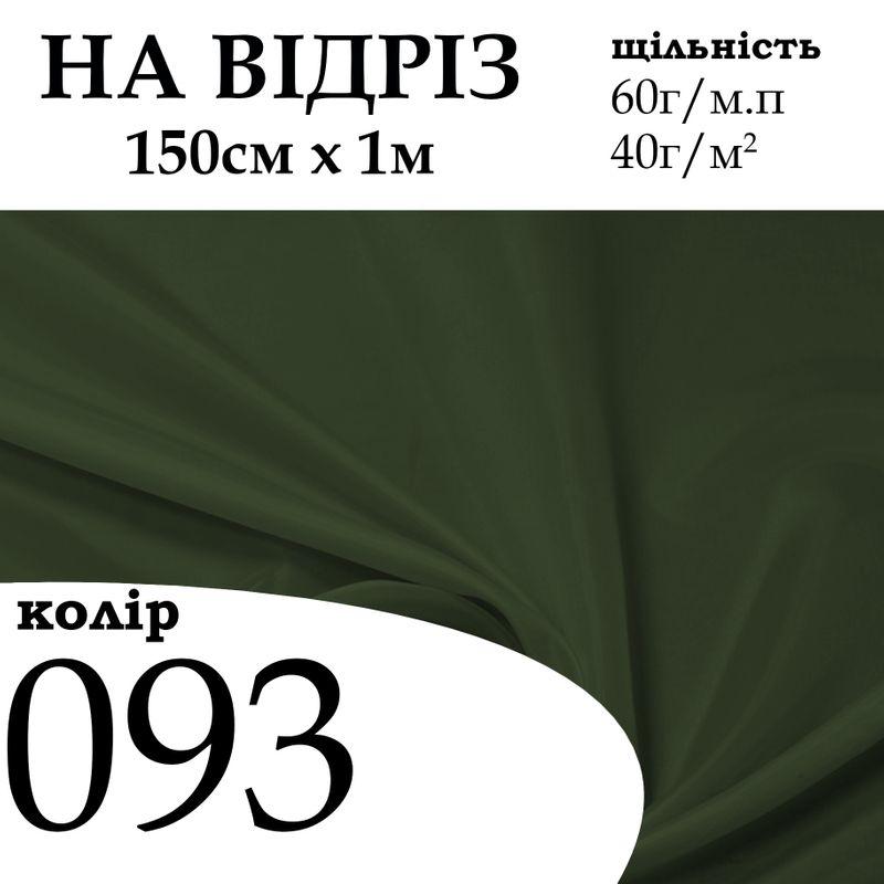 Ткань подкладочная 170Т, 100% полиэстер, 60 г/м, (40 г/м2), 150 см х 1 м, цвет 093, на отрез
