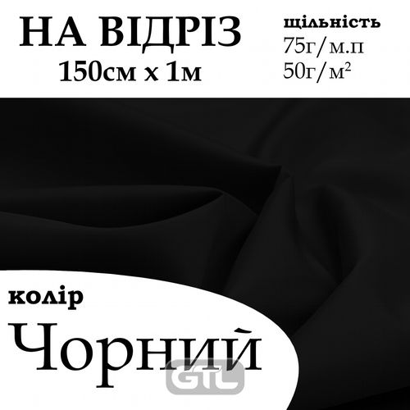 Ткань подкладочная 190Т, 100% полиэстер, 75 г/м, (50 г/м2), 150 см х 1 м, цвет черный, на отрез