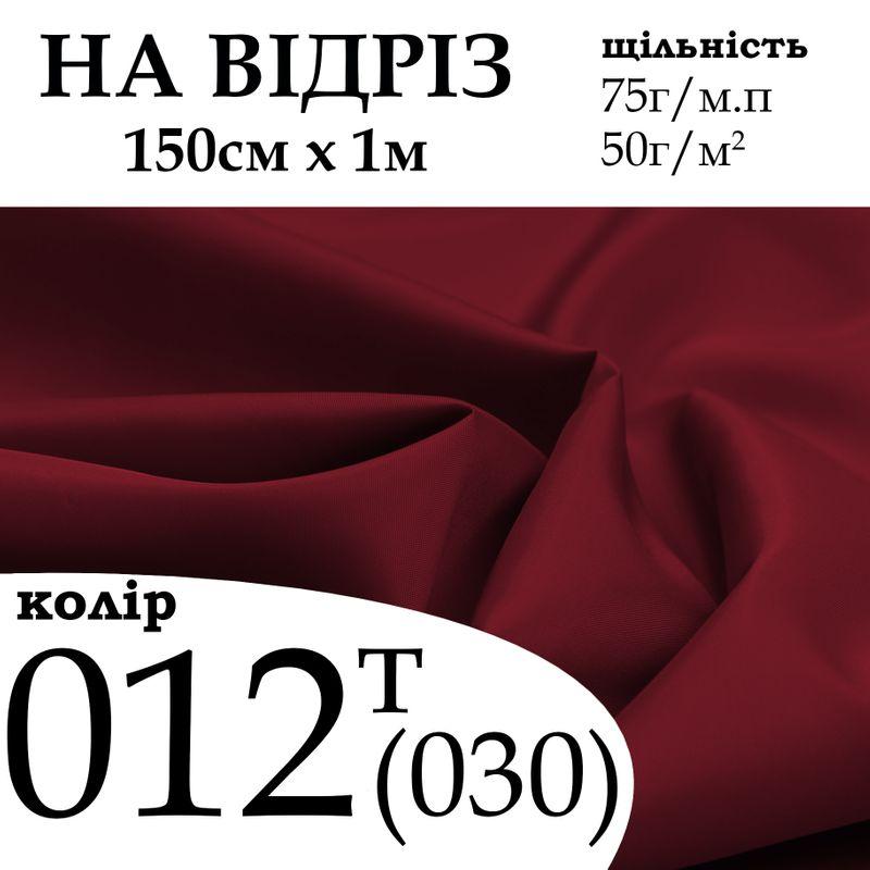Ткань подкладочная 190Т, 100% полиэстер, 75 г/м, (50 г/м2), 150 см х 1 м, цвет 012т/(030), на отрез