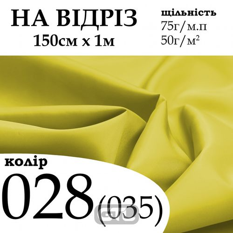 Ткань подкладочная 190Т, 100% полиэстер, 75 г/м, (50 г/м2), 150 см х 1 м, цвет 028/(035), на отрез