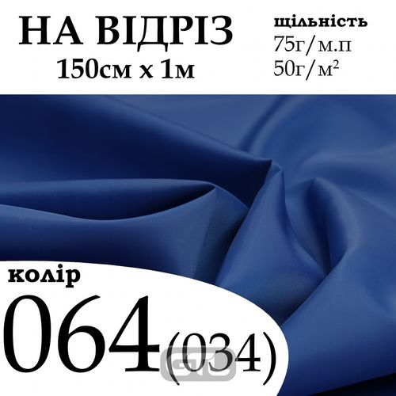 Ткань подкладочная 190Т, 100% полиэстер, 75 г/м, (50 г/м2), 150 см х 1 м, цвет 064/(034), на отрез