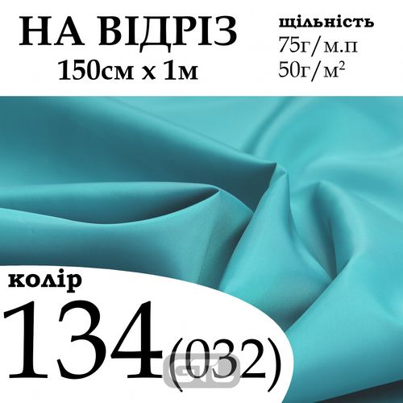 Ткань подкладочная 190Т, 100% полиэстер, 75 г/м, (50 г/м2), 150 см х 1 м, цвет 134/(032), на отрез