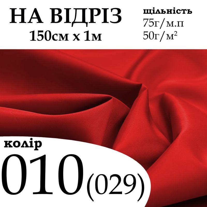Ткань подкладочная 190Т, 100% полиэстер, 75 г/м, (50 г/м2), 150 см х 1 м, цвет 010/(029), на отрез