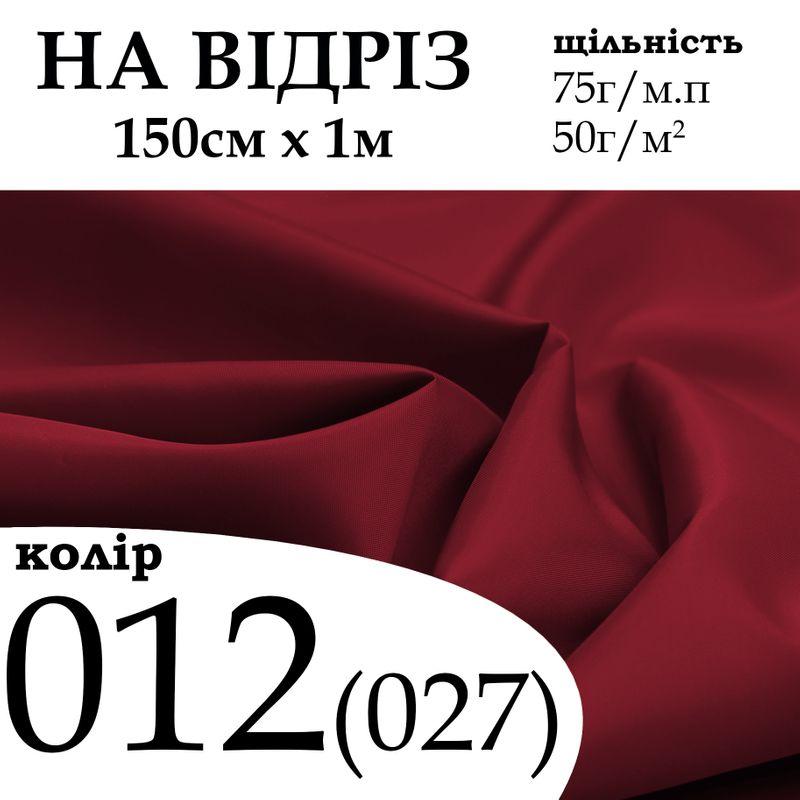 Ткань подкладочная 190Т, 100% полиэстер, 75 г/м, (50 г/м2), 150 см х 1 м, цвет 012/(027), на отрез