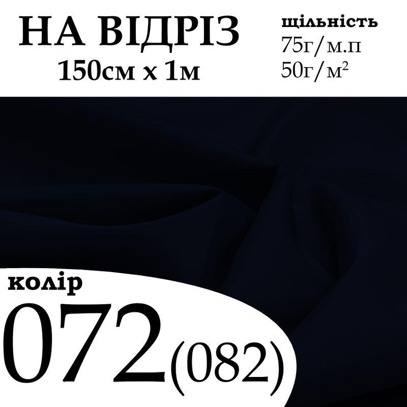 Ткань подкладочная 190Т, 100% полиэстер, 75 г/м, (50 г/м2), 150 см х 1 м, цвет 072/(082), на отрез