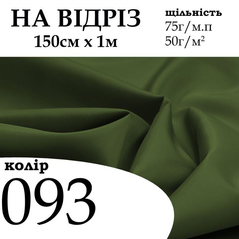 Ткань подкладочная 190Т, 100% полиэстер, 75 г/м, (50 г/м2), 150 см х 1 м, цвет 093/(000), на отрез