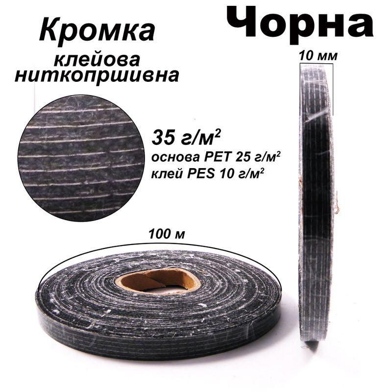 Кромка клеевая нитепрошивные 10 мм х 100 м, 35г (25 + 10), Черный, S-мягкий, ПЭТ 100%, вес 36г