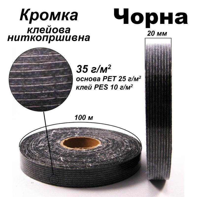 Кромка клеевая нитепрошивные 20 мм х 100 м, 35г (25 + 10), Черный, S-мягкий, ПЭТ 100%, вес 72г