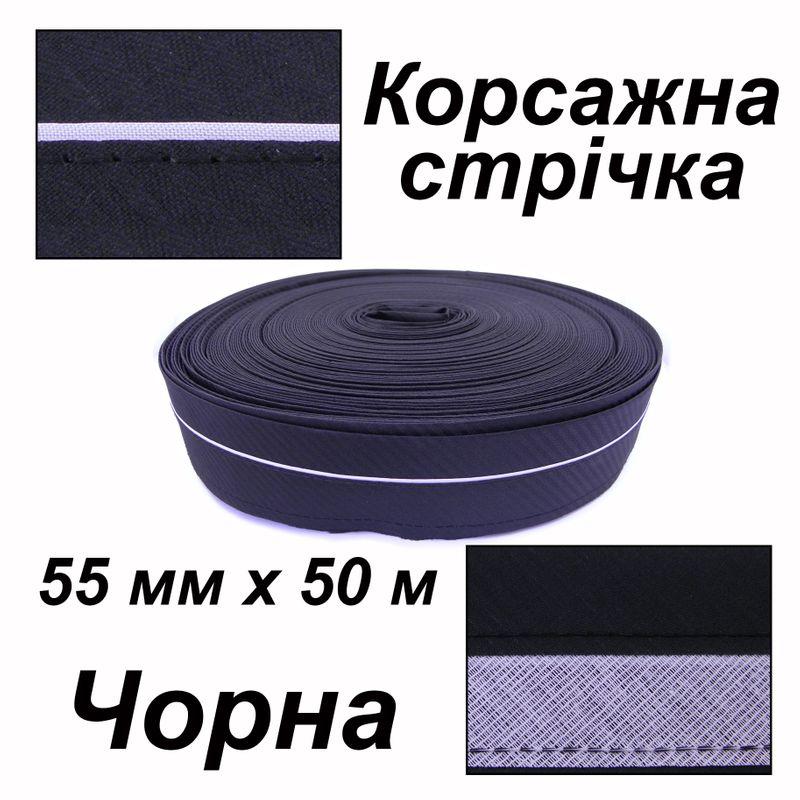 Стрічка корсажна для брюк 55мм х 50м, поліестер, (1ящ. = 40 боб. ), вшита стрічка - біла, чорна