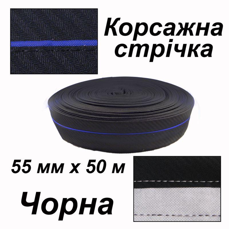 Стрічка корсажна для брюк 55мм х 50м, поліестер, (1ящ. = 40 боб. ), вшита стрічка - синя, чорна