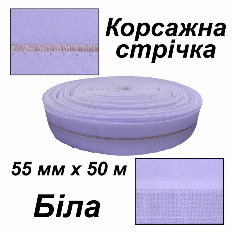 Стрічка корсажна для брюк 55мм х 50м, поліестер, (1ящ. = 40 боб. ), вшита стрічка - золотиста, біла