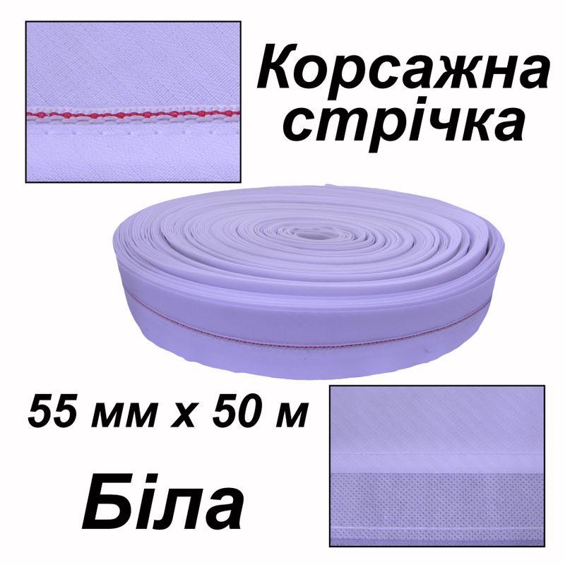 Стрічка корсажна для брюк 55мм х 50м, поліестер, (1ящ. = 40 боб. ), вшита стрічка - червона, біла