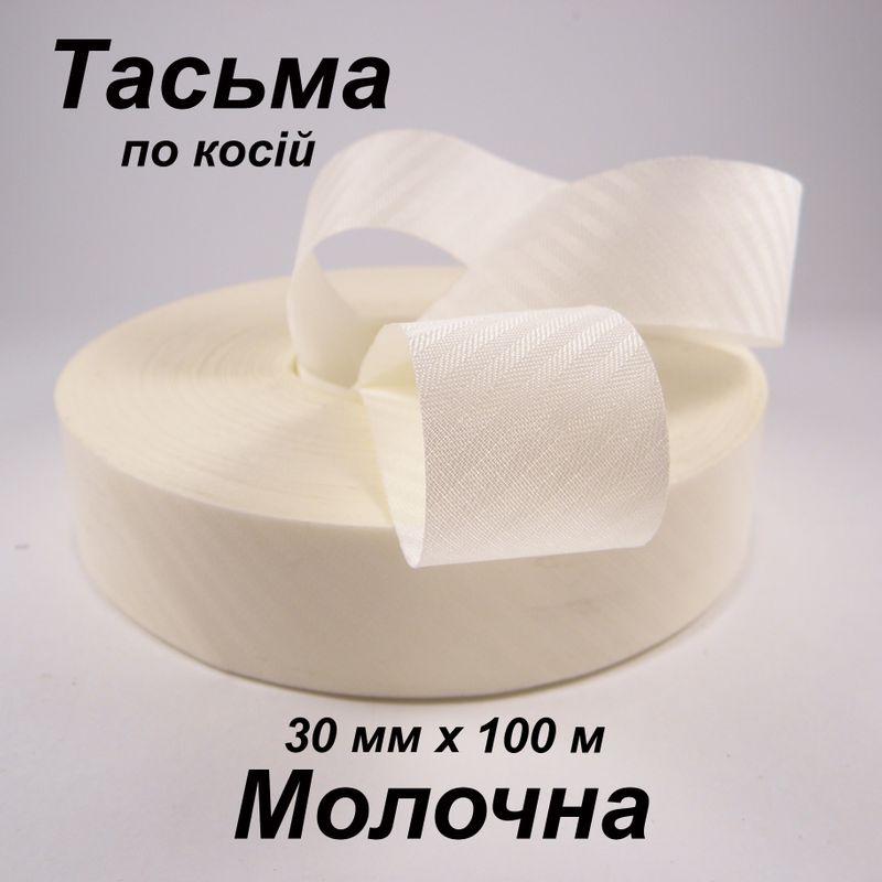 Тесьма по косой 30мм х 140м, полиэстер, молочная
