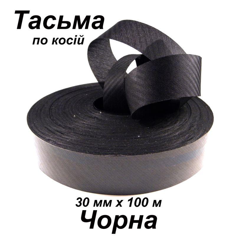 Тесьма по косой 30мм х 140м, полиэстер, черная