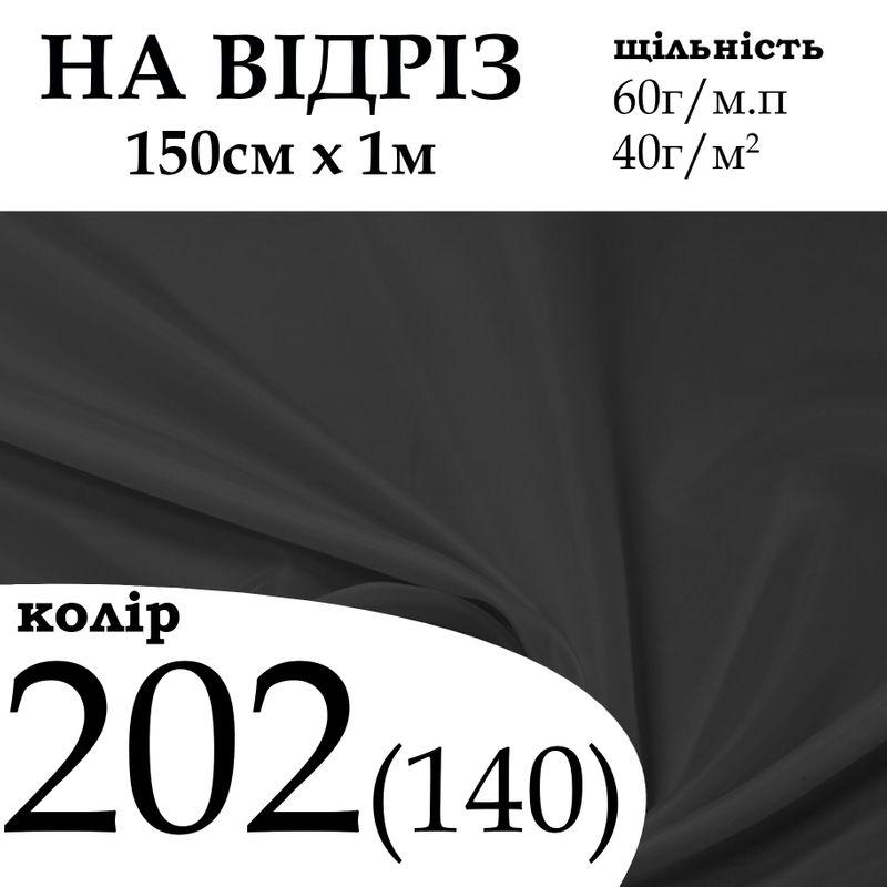 Ткань подкладочная 170Т, 100% полиэстер, 60 г/м, (40 г/м2), 150 см х 1 м, цвет 202/(140), на отрез