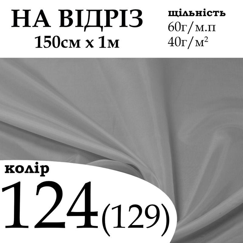 Ткань подкладочная 170Т, 100% полиэстер, 60 г/м, (40 г/м2), 150 см х 1 м, цвет 124/(129), на отрез