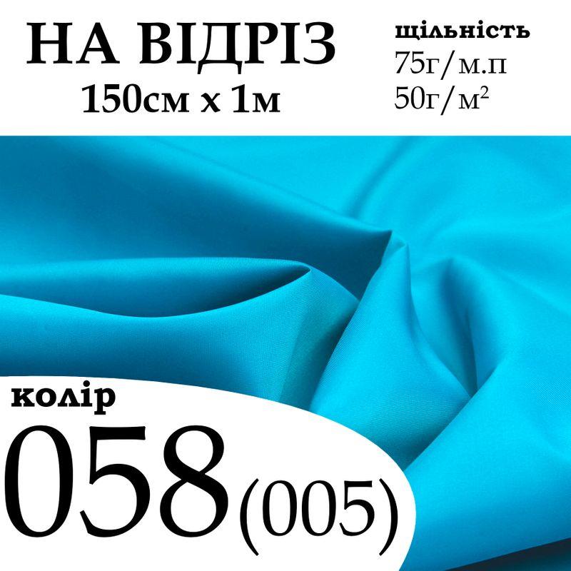 Ткань подкладочная 190Т, 100% полиэстер, 75 г/м, (50 г/м2), 150 см х 1 м, цвет 000/(058), на отрез