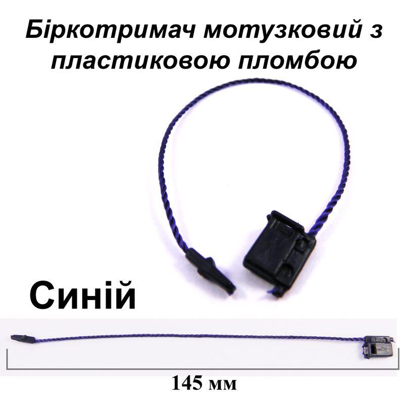 Биркодержатель веревочный с пластиковой пломбой 145 мм (10шт), цвет - синий