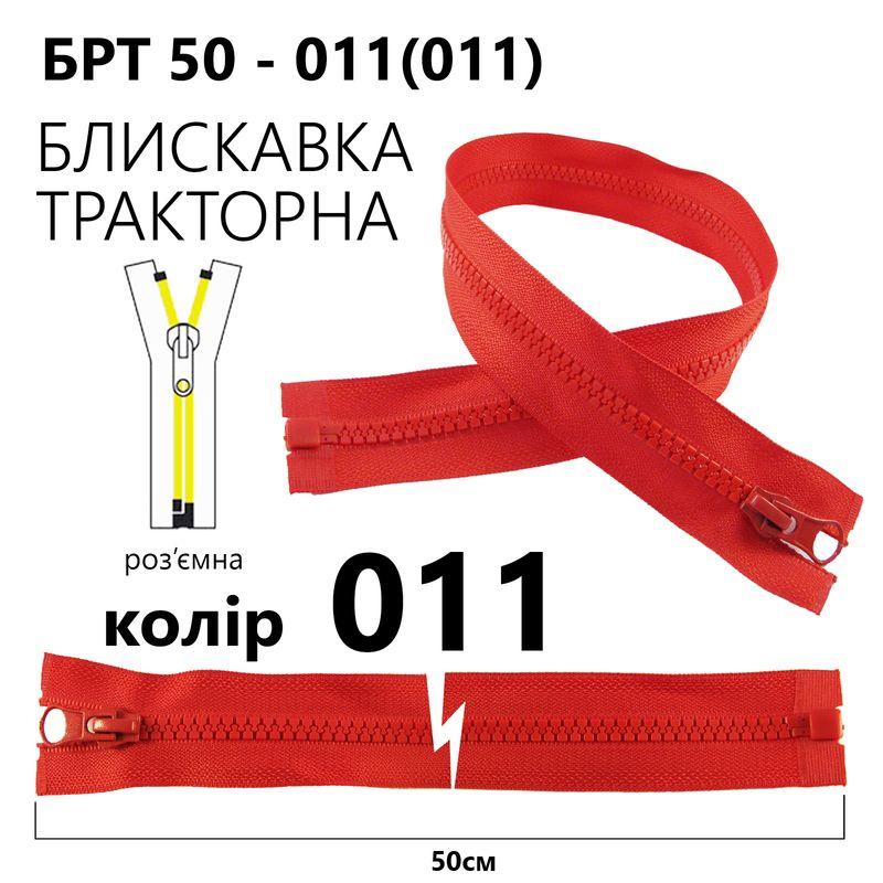 Блискавка, роз'ємна праворуч, тракторна, T5, 50 см, нейлон, 011(011) - червоний