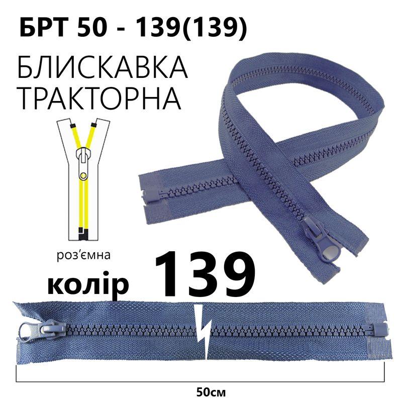 Молния, разъемная справа, тракторная, T5, 50 см, нейлон, 139 (139) - джинсовый