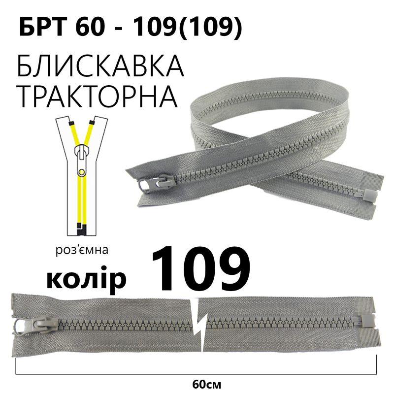 Молния, разъемная справа, тракторная, T5, 60 см, нейлон, 109 (109) - светло-серый